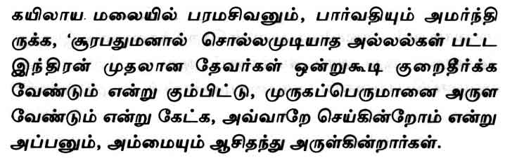 Tamil text 1